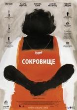 фильм Сокровище Precious 2009I