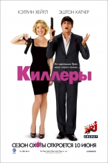 фильм Киллеры Killers 2010