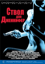 фильм Ствол для Дженнифер Gun for Jennifer, A 1997