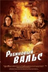 фильм Рябиновый вальс — 2010