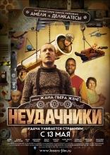 фильм Неудачники Micmacs à tire-larigot 2009