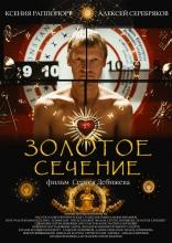 фильм Золотое сечение — 2010