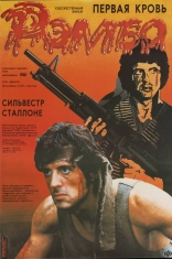 ����� �����: ������ ����� First Blood 1982