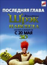 фильм Шрэк навсегда Shrek Forever After 2010