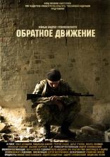 фильм Обратное движение  2010