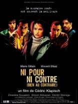 фильм Ни за ни против (а совсем наоборот) Ni pour, ni contre (bien au contraire) 2003
