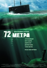 фильм 72 метра — 2004