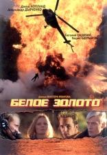 фильм Белое золото — 2003