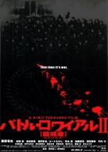 фильм Королевская битва 2 Batoru rowaiaru II: Chinkonka 2003