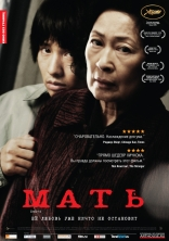 фильм Мать Madeo 2009