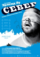 фильм Север Nord 2009