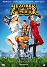 фильм Человек с бульвара Капуцинок — 2010