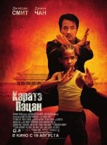 ����� ������-����� Karate Kid, The 2010