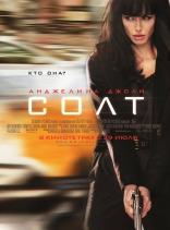 фильм Солт Salt 2010