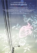 фильм Синдромы и столетие Sang sattawat 2006