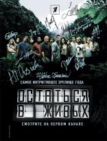 фильм Остаться в живых Lost 2004-2010