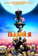 фильм Гадкий я Despicable Me 2010