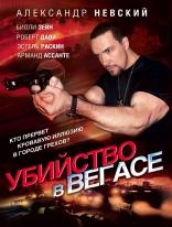 фильм Убийство в Вегасе Magic Man 2010