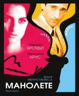 фильм Манолете Manolete 2008