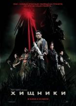 фильм Хищники Predators 2010