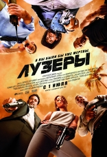 фильм Лузеры Losers, The 2010