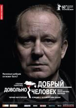 фильм Довольно добрый человек En ganske snill mann 2010