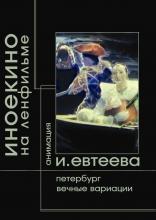 фильм Петербург Peterburg 2003