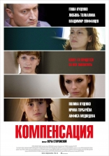 фильм Компенсация  2010