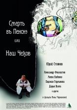 фильм Смерть в пенсне, или Наш Чехов — 2010