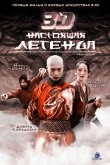 фильм Настоящая легенда 3D Su Qi-Er 2010