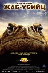 фильм Тростниковые жабы: Оккупация Cane Toads: The Conquest 2010