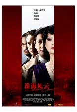 фильм Шанхай* Shanghai 2010