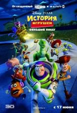 фильм История игрушек: Большой побег Toy Story 3 2010