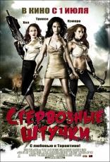фильм Стервозные штучки Bitch Slap 2009