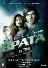 фильм Врата Hole, The 2009