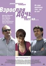 фильм Взрослая дочь, или Тест на... — 2010