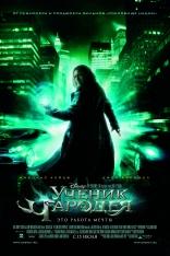 фильм Ученик чародея Sorcerer's Apprentice, The 2010
