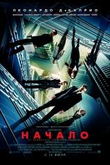 фильм Начало Inception 2010