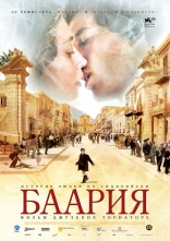 фильм Баария Baarìa 2009