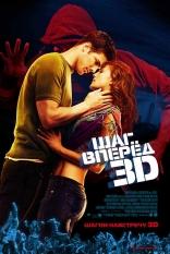 фильм Шаг вперед 3D Step Up 3-D 2010