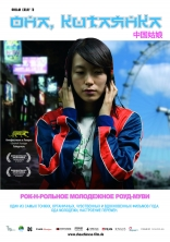 фильм Она, китаянка She, a Chinese 2009