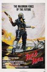 фильм Безумный Макс Mad Max 1979