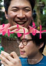 фильм Ха ха ха Hahaha 2010