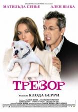 фильм Трезор Trésor 2009