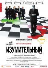 фильм Изумительный Il divo 2008