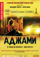 фильм Аджами Ajami 2009