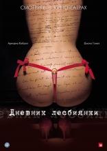 фильм Дневник лесбиянки Eloïse 2009