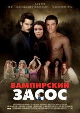 фильм Вампирский засос Vampires Suck 2010