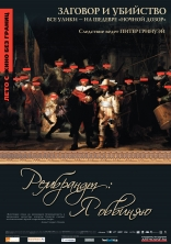 фильм Я обвиняю Rembrandt's J'Accuse...! 2008