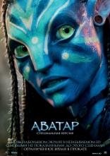 фильм Аватар Avatar 2009